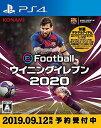eFootball ウイニングイレブン 2020[PS4]