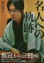 名人への軌跡[本/雑誌] / 豊島将之/著
