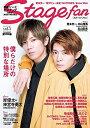 Stage fan (ステージ ファン) Vol.5 【表紙】 『DREAM BOYS』岸優太&神宮寺勇太 (メディアボーイムック)[本/雑誌] (単行本・ムック) / メディアボーイ
