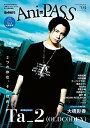 Ani-PASS (アニパス) #04 【W表紙】 Ta_2(OLDCODEX)/大橋彩香 (SHINKO MUSIC MOOK)[本/雑誌] / シンコーミュージック