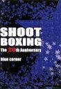 【送料無料選択可!】SHOOT BOXING 20th ANNIVERSARY ~BLUE CORNER~ / 格闘技