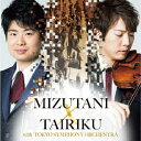 MIZUTANI×TAIRIKU with 東京交響楽団 白熱ライヴ! [SHM-CD][CD] / 水谷晃 (ヴァイオリン)