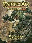 パスファインダーRPGベスティアリィ / 原タイトル:PATHFINDER ROLEPLAYING GAME BESTIARY (Role & Roll RPG)[本/雑誌] / ジェイソン・バルマーン/著 チームPRDJ/訳 / ※ゆうメール利用不可