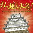 「引っ越し大名!」オリジナル・サウンドトラック[CD] / サントラ (音楽: 上野耕路)