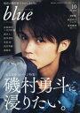 Audition blue (オーディション ブルー) 2019年10月号 【表紙】 磯村勇斗[本/雑誌] (雑誌) / 白夜書房