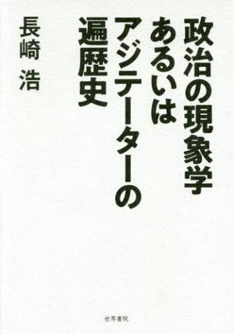 政治の現象学あるいはアジテーターの遍歴史[本/雑誌] / 長崎浩/著