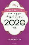 ゲッターズ飯田の五星三心占い 2020年版 金/銀のカメレオン座[本/雑誌] / ゲッターズ飯田/著