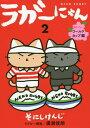 ラガーにゃん 2[本/雑誌] / そにしけんじ/著 廣瀬俊朗/ラグビー解説