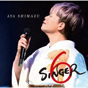 SINGER6 CD /島津亜矢