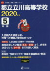 都立立川高等学校 5年間入試傾向を徹底分 -2020[本/雑誌] / 東京学参