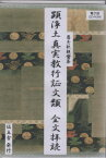 顕浄土真実教行証文類 全文拝読 CD[本/雑誌] / 仮立舎/編