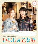 古川未鈴と古畑奈和のいにしえ乙女酒 一杯[Blu-ray] / バラエティ