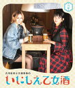 古川未鈴と古畑奈和のいにしえ乙女酒 二杯[Blu-ray] / バラエティ