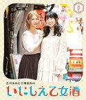 古川未鈴と古畑奈和のいにしえ乙女酒 三杯[Blu-ray] / バラエティ