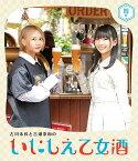 古川未鈴と古畑奈和のいにしえ乙女酒 四杯[Blu-ray] / バラエティ