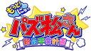 もっと!にゅ〜パズ松さん 〜新品卒業計画〜 おそ松セット [限定版] [Nintendo Switch]