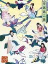 辛夷第二幕 [DVD付初回限定盤 A][CD] / こぶしファクトリー