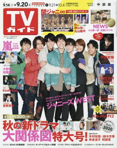 週刊TVガイド(中部版) 2019年9/20号[本/雑誌] (雑誌) / 東京ニュース通信社