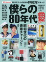 平凡Special 僕らの80年代 (MAGAZINE HOUSE MOOK)[本/雑誌] / マガジンハウス - CD&DVD NEOWING