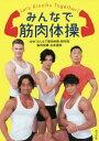 みんなで筋肉体操[本/雑誌] / NHK「みんなで筋肉体操」制作班/著 谷本道哉/筋肉指導