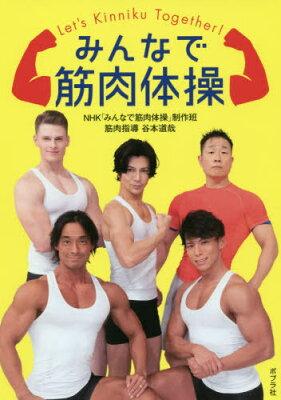 武田真治が斎藤こず恵を-18kgダイエット指導!筋肉体操や食事内容は