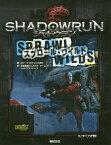 シャドウラン スプロール・ワイルド / 原タイトル:SHADOWRUN SPRAWL WILDS (Role & Roll RPG)[本/雑誌] / ロブ・マッキトリック/ほか著 朱鷺田祐介/訳 シャドウランナーズ/訳