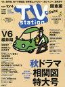 TVステーション東版 2019年9/21号 【巻頭グラビア】 V6/櫻井翔[本/雑誌] (雑誌) / ダイヤモンド社