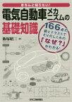 きちんと知りたい!電気自動車メカニズムの基礎知識 166点の図とイラストでEVのしくみの「なぜ?」がわかる![本/雑誌] / 飯塚昭三/著