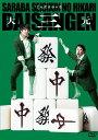 さらば青春の光 単独LIVE『大三元』[DVD] / バラエティ (さらば青春の光)