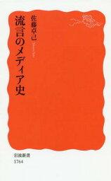 [書籍のメール便同梱は2冊まで]/流言のメディア史[本/雑誌] (岩波新書 新赤版 1764) / 佐藤卓己/著