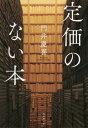 定価のない本[本/雑誌] / 門井慶喜/著