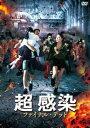 超 感染 ファイナル・デッド[DVD] / 洋画