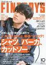 FINEBOYS (ファインボーイズ) 2019年10月号 【表紙】 小瀧望 (ジャニーズWEST)[本/雑誌] (雑誌) / マガジンハウス