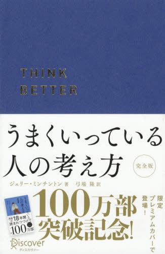 自己啓発, その他  ( 100 )