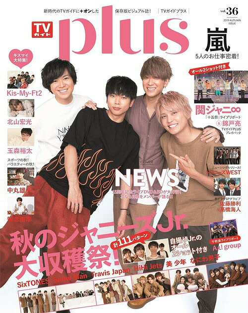 TVガイド PLUS Vol.36 【表紙&巻頭】 NEWS[本/雑誌] (単行本・ムック) / 東京ニュース通信社