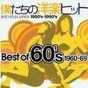 【送料無料選択可!】僕たちの洋楽ヒット/ベスト・オブ・60's 1960〜69 / オムニバス