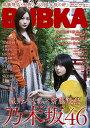 BUBKA (ブブカ) 2019年11月号2019年11月号 【表紙&付録】 乃木坂46 星野みなみ...