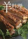 羊料理 世界のレシピ135品と焼く技術、さばく技術、解体 北...