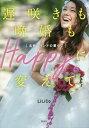 遅咲きも晩婚もHappyに変えて[本/雑誌] / LiLiCo/著