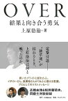 OVER 結果と向き合う勇気[本/雑誌] (単行本・ムック) / 上原浩治/著