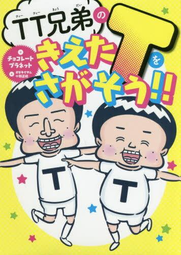 絵本・児童書・図鑑, その他 TTT!! ()