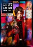 ミュージカル『刀剣乱舞』 加州清光 単騎出陣 アジアツアー[DVD] / ミュージカル『刀剣乱舞』