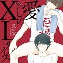愛しのXLサイズ[CD] / ドラマCD (斉藤壮馬、中島ヨシキ)