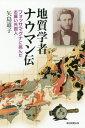 地質学者ナウマン伝 フォッサマグナに挑んだお雇い外国人 (朝日選書)[本/雑誌] / 矢島道子/著