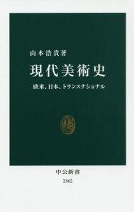現代美術史 欧米、日本、トランスナショナル (中公新書)[本/雑誌] / 山本浩貴/著