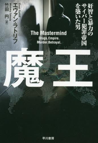 社会, 犯罪  :THE MASTERMIND