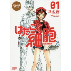Working cell Bilingual version Deluxe 01 [Book / Magazine] (KODANSHA BILINGUAL COMICS) / Akane Shimizu / Written by Yamato Tanaka