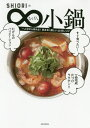 SHIORIの∞小鍋[本/雑誌] / SHIORI/著