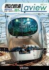 ビコム ワイド展望 西武鉄道 001系 Laview 特急ちちぶ 池袋〜西武秩父[DVD] / 鉄道