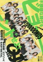 クイック・ジャパン Vol.146 【表紙&巻頭】 BEYOOOOONDS[本/雑誌] / 太田出版